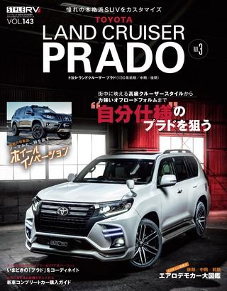 Vol.143 トヨタ ランドクルーザー・プラド No.3