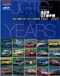 全日本GT選手権1994-2003
