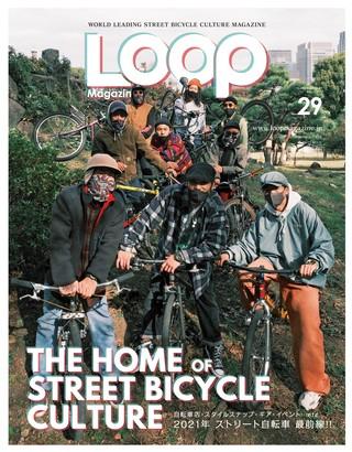LOOP Magazine(ループマガジン) Vol.29