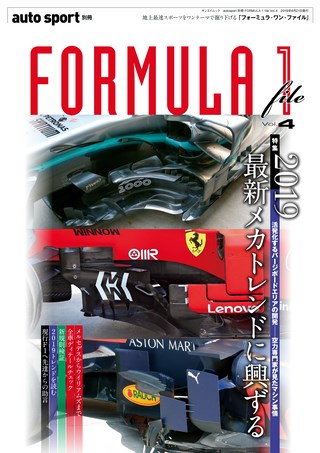 AUTO SPORT(オートスポーツ)特別編集 FORMULA 1 file Vol.4