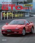 ニューモデル速報 すべてシリーズ 第95弾 MITSUBISHI GTOのすべて