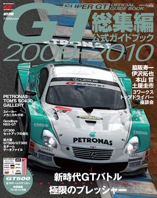 2009-2010 総集編