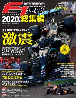 F1速報(エフワンソクホウ) 2020 総集編