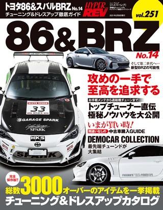 Vol.251 トヨタ86&スバルBRZ No.14