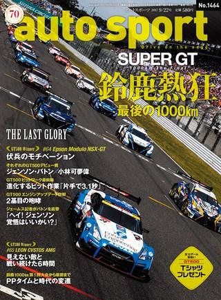 AUTO SPORT(オートスポーツ) No.1464 2017年9月22日号