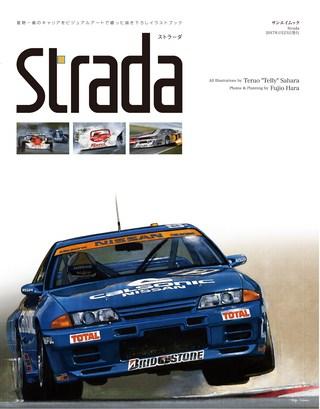 Strada --ストラーダ--