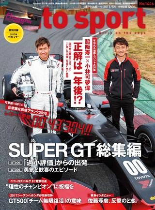 AUTO SPORT(オートスポーツ) No.1446 2017年1月6日号