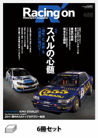 Racing on 2011年セット[全6冊]