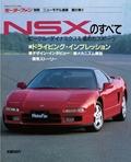 ニューモデル速報 すべてシリーズ 第91弾 NSXのすべて