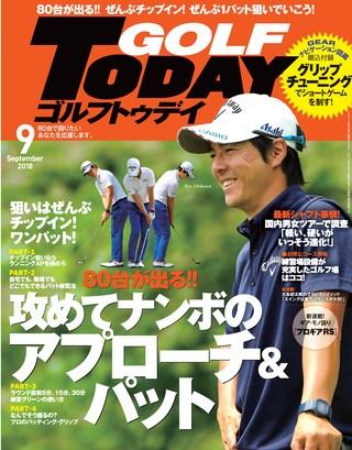 GOLF TODAY(ゴルフトゥデイ) 2018年9月号 No.555