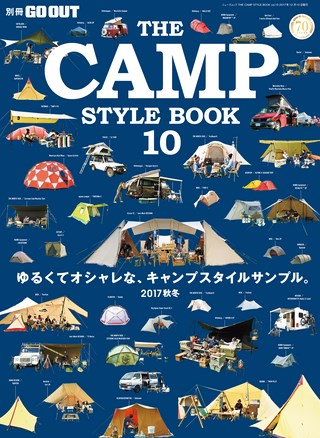 GO OUT(ゴーアウト)特別編集 THE CAMP STYLE BOOK Vol.10