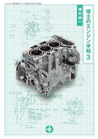 Motor Fan illustrated(モーターファンイラストレーテッド)特別編集 博士のエンジン手帖 3