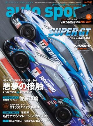 AUTO SPORT(オートスポーツ) No.1505 2019年5月10日号