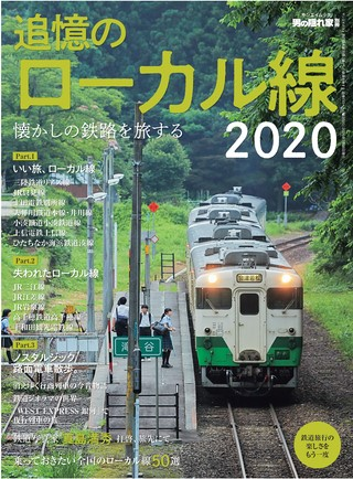 懐かしの鉄路を旅する 追憶のローカル線2020