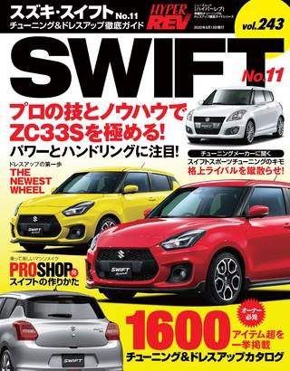 Vol.243 スズキ・スイフト No.11
