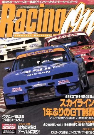 Racing on(レーシングオン) No.225