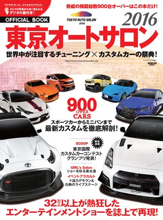 東京オートサロン2016 オフィシャルブック