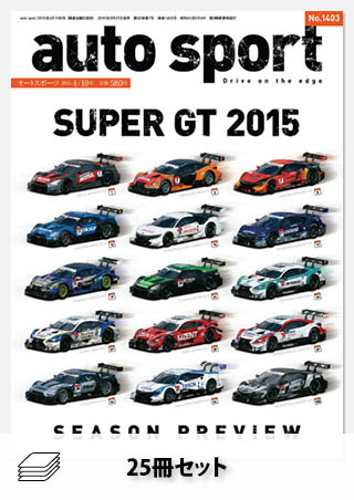 2015年オートスポーツ[25冊]セット