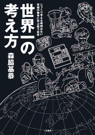 F1速報(エフワンソクホウ)特別編集 森脇基恭「世界一の考え方」