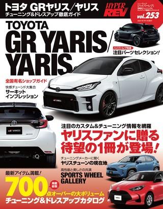 Vol.253 トヨタ・GRヤリス/ヤリス