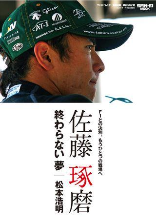 佐藤琢磨「終わらない夢」