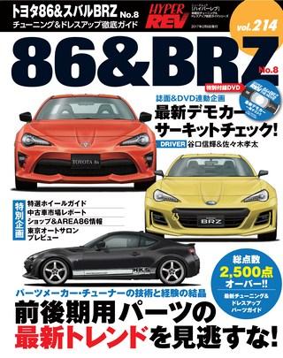 HYPER REV(ハイパーレブ) Vol.214 トヨタ86&BRZ No.8