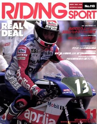 1992年11月号 No.118