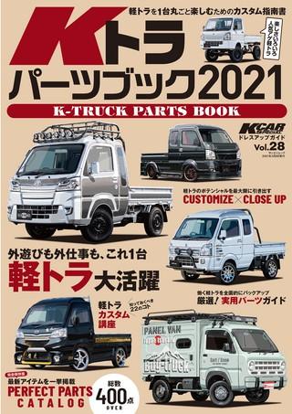 Vol.28 Kトラパーツブック2021