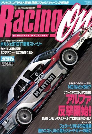 Racing on(レーシングオン) No.220