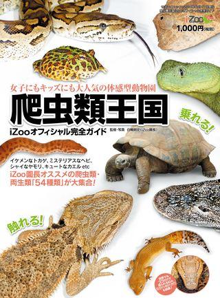 爬虫類王国 ~iZOOオフィシャル完全ガイド~