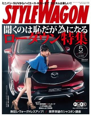 STYLE WAGON(スタイルワゴン) 2017年5月号