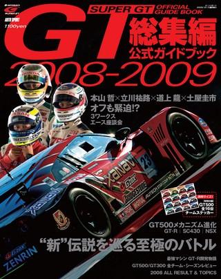 2008-2009 総集編