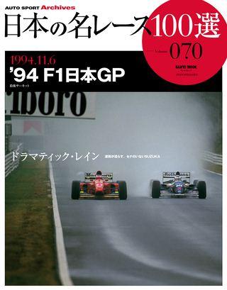 日本の名レース100選 Vol.070