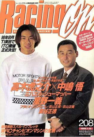 Racing on(レーシングオン) No.208