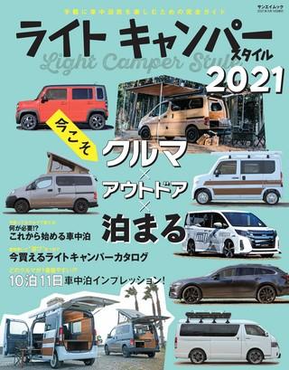 自動車誌MOOK ライトキャンパースタイル 2021