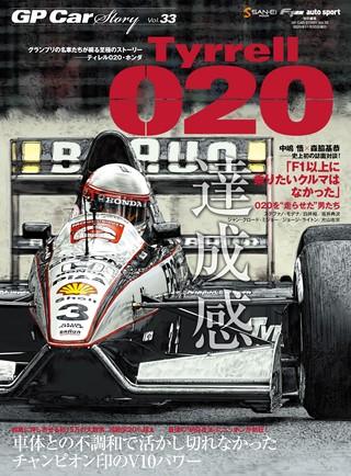Vol.33 Tyrrell 020