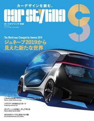 CAR STYLING(カースタイリング) Vol.20
