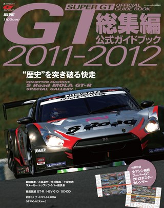 2011-2012 総集編