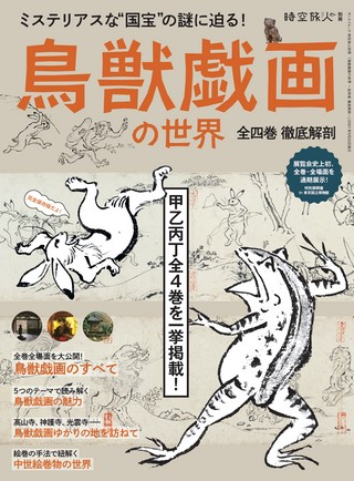 時空旅人別冊 鳥獣戯画の世界 ─全四巻 徹底解剖─