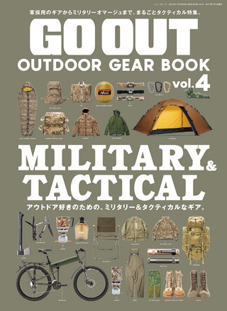 GO OUT(ゴーアウト)特別編集 GO OUT OUTDOOR GEAR BOOK Vol.4
