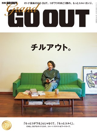 GO OUT(ゴーアウト)特別編集 GRAND GO OUT