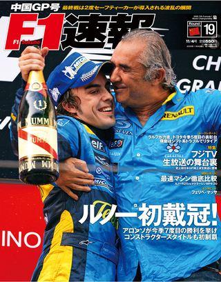 F1速報(エフワンソクホウ) 2005 Rd19 中国GP号