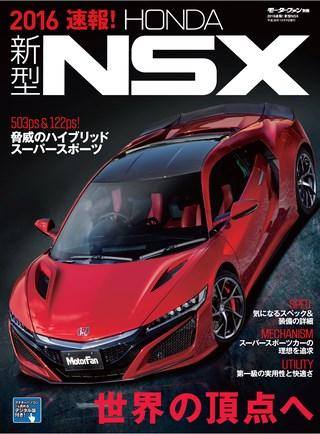2016速報! 新型NSX