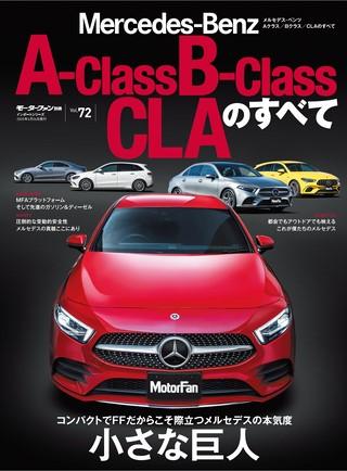 Vol.72 メルセデス・ベンツAクラス/Bクラス/CLAのすべて