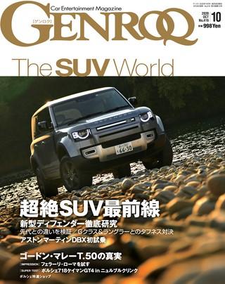 GENROQ(ゲンロク) 2020年10月号 No.416