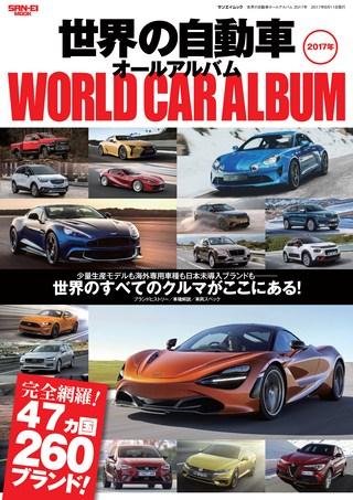 世界の自動車オールアルバム 2017年