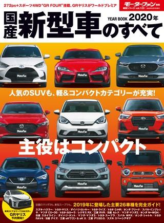 2020年 国産新型車のすべて