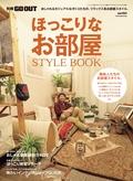 GO OUT(ゴーアウト)特別編集 ほっこりなお部屋STYLE BOOK