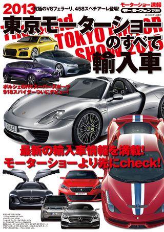 2013 東京モーターショーのすべて 輸入車