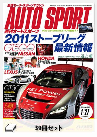 2011年オートスポーツ[39冊]セット